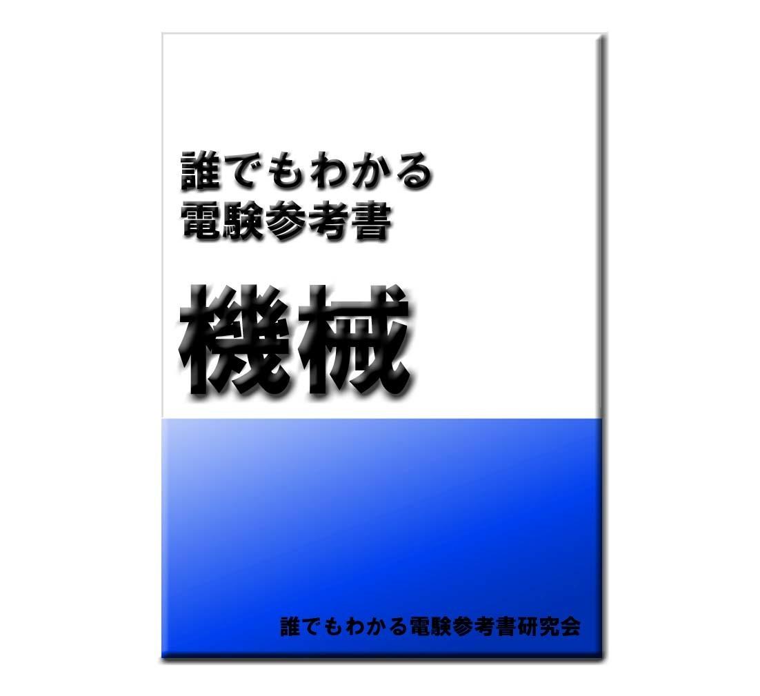 表紙「機械」7のコピー.jpg