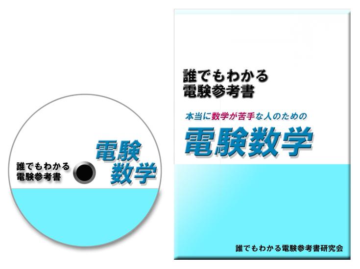 表紙 CDサムネイル 「数学」.jpg