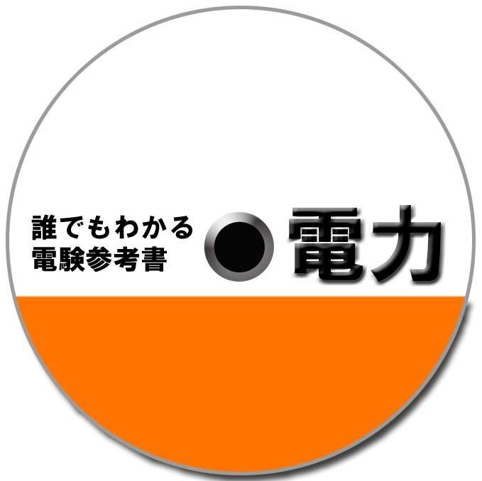 電力 CD サムネイルのコピー.jpg