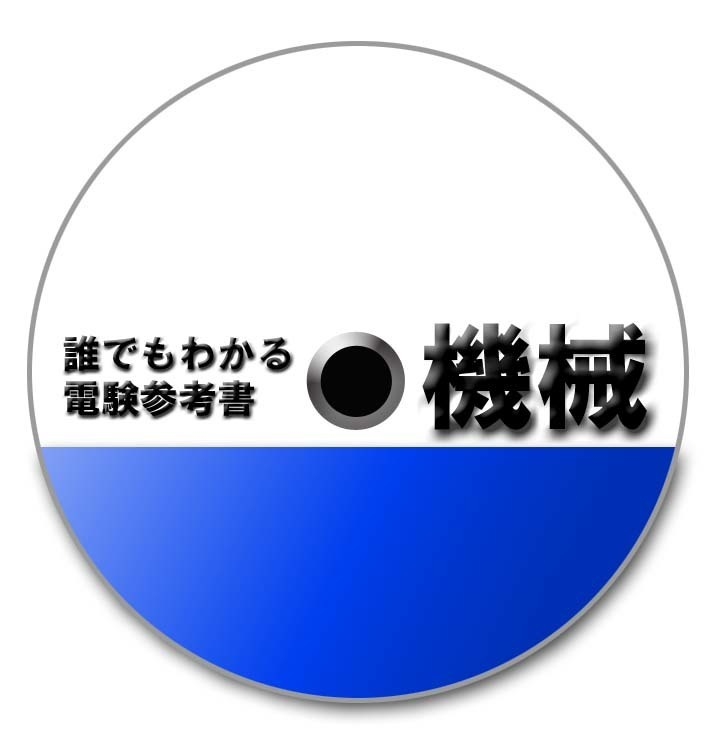 CD サムネイル「機械」 2のコピー.jpg